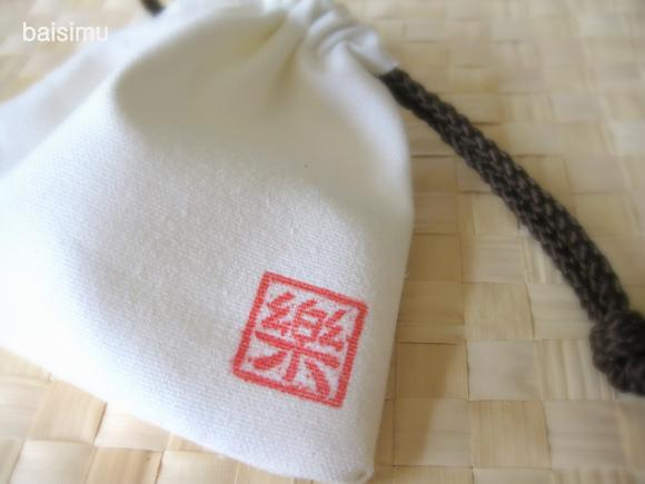 White drawstring pouch - Happiness